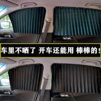 汽车遮阳帘自动伸缩车用轨道窗帘防晒隔热车内侧窗遮光帘遮阳挡板