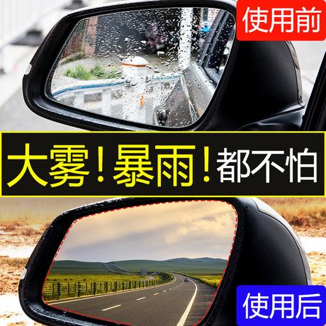 汽车后视镜防雨膜电动车反光镜侧窗玻璃防雾防水贴膜改装用品