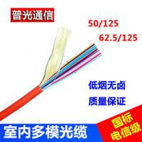 室内多模光缆4芯光缆国标电信级光纤线低烟无卤