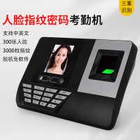 厂家直销人脸识别考勤机指纹打卡机刷脸上下班打卡免软件中英文版