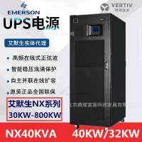 艾默生NX40KVAUPS不间断电源40KVA三进三出高频机外接蓄电池
