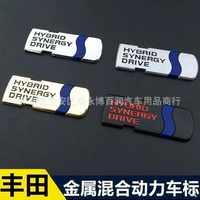 适用于丰田HYBRID混合动力标贴汽车个性车贴改装金属标车标贴