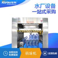 厂家直销全自动码垛堆叠机纯净水矿泉水桶装瓶装水专用技术指导
