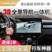 变色龙360度全景行车记录仪倒车影像辅助系统高清摄像头3D夜视王