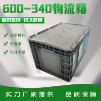 600-340物流箱塑料周转箱工业带盖斜插箱物流仓储塑胶分类收纳箱