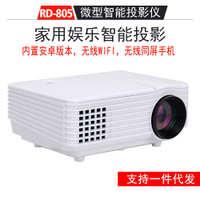 安卓智能RD805高清投影机微型迷你家用投影仪微投投影全新