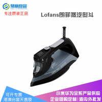 Lofans朗菲蒸汽熨斗LCD显示屏大功率大水箱智能家用电熨斗