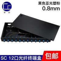光纤终端盒满配12口SC尾纤厚盒接续光端盒熔接盒电信级FCSTLC