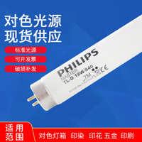 供应TL84灯管18W840标准对色灯箱光源60厘米灯管人工日光源灯管