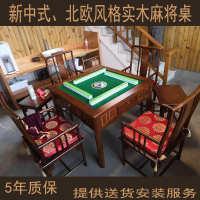 新中式实木麻将机餐桌两用简约现代家用四口电动过山车自动麻将机