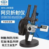 上海精科仪电物光WYA-2W双目阿贝折射仪折光仪WYA单目糖浓度检测