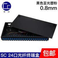 光纤终端盒满配24口SC尾纤厚盒接续光端盒熔接盒电信级FCSTLC