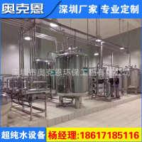 厂家直供超纯水系统edi实验室超纯水机高纯水制取设备可定制