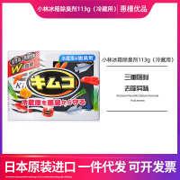 日本小林制药冰箱除臭炭盒吸味除异味家用冰箱用活性炭除味剂113g