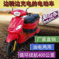 飞城金卡油电两用成人代步两轮电动车油电混合摩托车踏板电瓶车