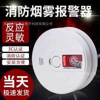 烟雾报警器消防认证火灾探测器家用烟雾感应器独立式烟感器