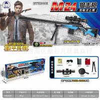 海鹏鹰儿童枪玩具M24蓝色版下供弹水弹枪和平精英同款狙击枪