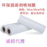 厂膜无忧牌弱溶剂pu可打印膜深色转印纸哑光彩噴刻字膜PU50宽