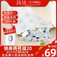 100片洗碗块洗碗机专用洗涤剂块小型西门子方太洗碗粉三合一