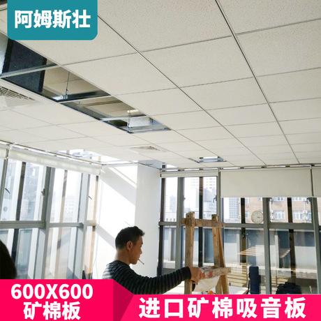 吸音矿棉板600*600矿棉板办公楼吊顶吊顶天花材料
