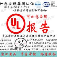 UL报告小音响UL2034测试UL60665认证亚马逊节能灯UL1993报告1310