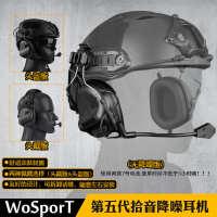 WoSporT厂家直销头盔式无拾音降噪版第五代芯片战术耳机三色可选