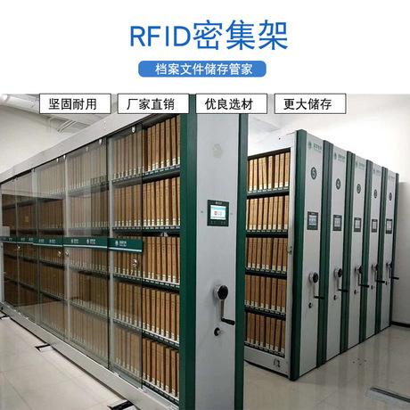 厂家直销RFID密集架支持定制大容量储存