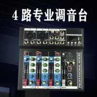 4路蓝牙USB款调音台内置混响智能电平显示舞台K歌数码调音台