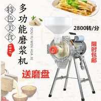 多功能磨浆机商用磨豆浆机家用小型豆腐机打米浆机电动石磨肠粉机
