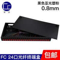 光纤终端盒满配24口FC尾纤厚盒接续光端盒熔接盒电信级SCSTLC