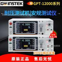 固纬耐压测试仪/安规测试仪GPT-12001/12002/12004/200VA输出容量