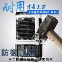 冷风机小空调工业水空调商用餐厅空调扇移动蒸发式冷风扇制冷家用