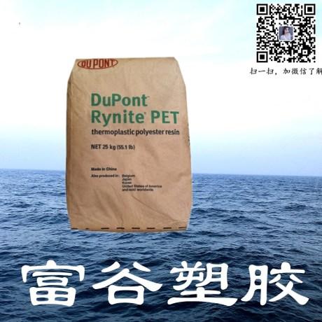 PET/美国杜邦/536NC010热稳定性耐候注塑级PET塑胶原料