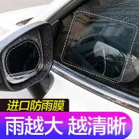 汽车后视镜防雨贴膜屏反光镜子专用防水防雾防炫目纳米侧窗