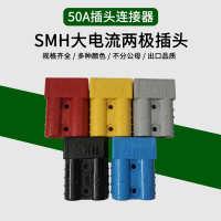SMH50A/600V观光车叉车电动车轮椅堆高洗地机AC/DC充电接头插头