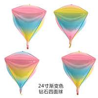 24寸渐变色钻石4D球彩色钻石四面球派对婚庆立柱体装饰气球批发
