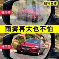 汽车后视镜防雨贴膜反光镜防雨膜纳米镜防雾防水贴膜通用屏