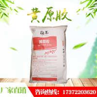 梅花黄原胶食品级阜丰黄原胶汉生胶透明胶含量99增稠剂