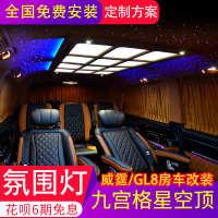 奔驰新威霆V260原厂氛围灯别克GL8星空顶九宫格灯商务车改造改装