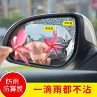 后视镜防雨贴膜汽车反光镜防雨膜镜屏防雨防雾防水高清通用