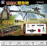 海鹏鹰儿童枪玩具98K迷彩版上供弹水弹枪游戏同款系列狙击枪