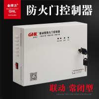 常闭型防火门控制器消防系统联动控制箱门禁磁力锁电源控制器