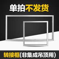 集成吊顶传统普通吊顶pvc石膏板木板吊顶暗装转换框30*30*60