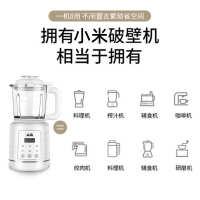 小米新款破壁机静音家用加热全自动多功能小型豆浆机养生料理机