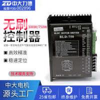 ZD中大750B微型高低压直流无刷电机驱动调速器正反转控制器