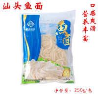 信泽潮汕鱼面250g鱼肉面条海鲜面潮汕火锅食材海鲜豆捞