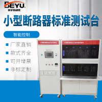 奔宇小型断路器五工位标准试验台10工位标准测试台