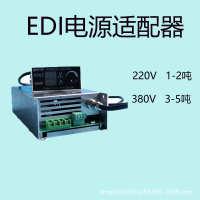 水处理EDI电源220V模块电源专用MS系列380V超纯水设备电源通用