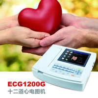 康泰医用家用便携式十二道心电图机ECG1200G操作简便厂家直销