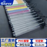 供应环保塑料管透明PVC包装管pc电子烟专用透明包装管可代发